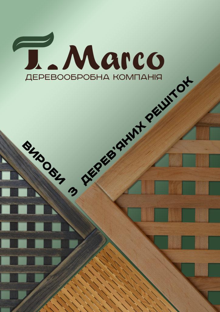 Презентація продукції компанії T.Marco сторінка 1