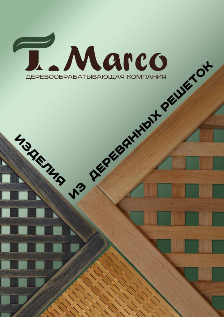 Презентация продукции компании T.Marco страница 1