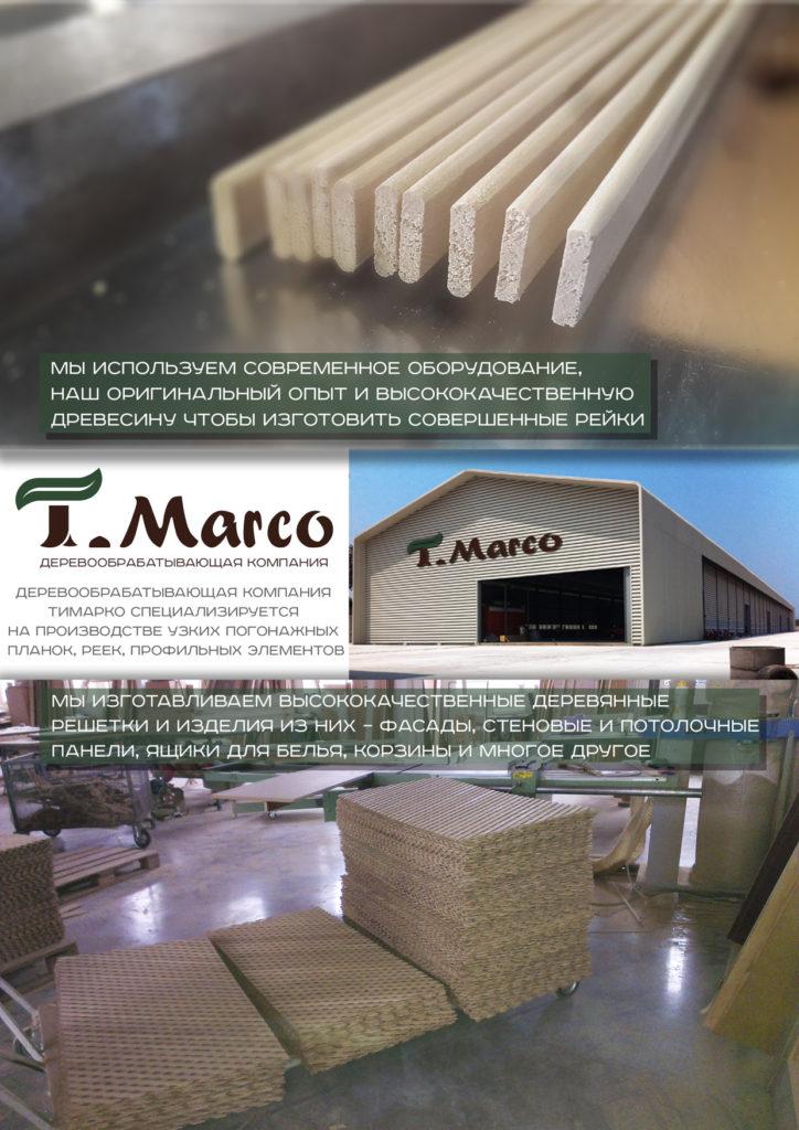 Презентация продукции компании T.Marco страница 2